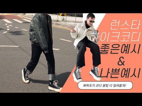 패피들의 런스타 하이크 코디(Feat. 컨버스 런스타하이크 사이즈 추천)