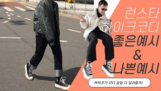 패피들의 런스타 하이크 코디(Feat. 컨버스 런스타하…