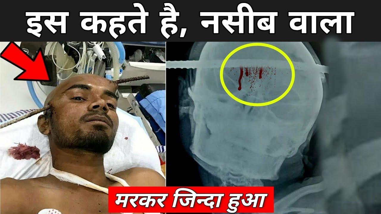 इस कहते है नसीब वाला, मौत को भी मात देदी | Luckiest People Caught On Camera In Hindi