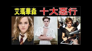 一個巨星的誕生?電影 美女與野獸 艾瑪華森 十大令人討厭的行為(Emma Watson, Beauty and the Beast) 艾瑪華森 耍大牌 !
