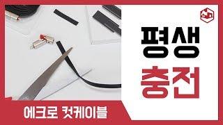 [쇼핑의고수] 잘라쓰는 핸드폰 케이블~
