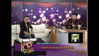 เสรีดราม่า : ดีเจภูมิ VS จ่าพิชิต drama-addict