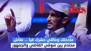 مادخلك وماللي حشرك فيا .. نقاش محتدم بين شوقي القاضي والجمهور   مثار جدل
