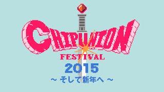 12/30(水)開催!CHIP UNION FESTIVAL 2015 -そして新年へ-