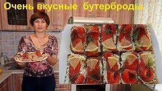 Очень вкусные бутерброды с красной рыбой.