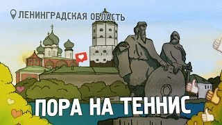 «Пора на теннис». Ленинградская область
