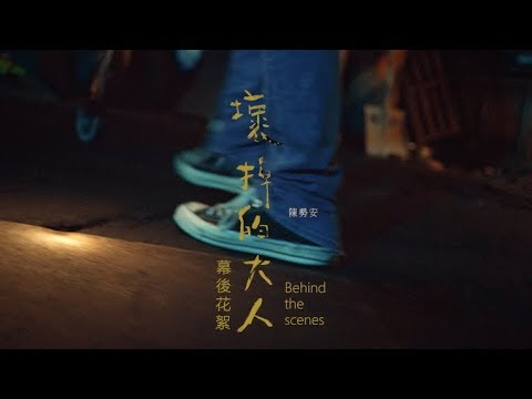 Download 陳勢安 Andrew Tan - 壞掉的大人【MV 官方拍攝花絮 Making of】
