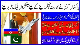 Qatar join CPEC as 4th Partner,Pakistan Azerbaijan Deal For 24 JF17, PaK Army inducting 600 Tanks