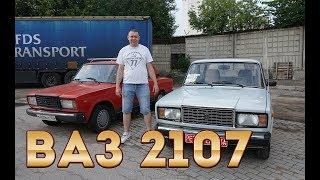 Ваз 2107(USSR) - Совершенно новый! 27 лет гаражного хранения!