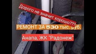 Як не можна робити ремонт в Анапі. 14.07.2018 р.
