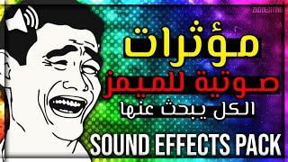 اصوات الميمز للمونتاج 😂 الكل يبحث عنها🔥| مؤثرات صوتية للميمز - اصوات للمونتاج | Sound Effects Pack