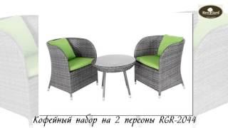Мебель из искусственного ротанга - Купить в Украине(, 2015-11-16T10:34:44.000Z)