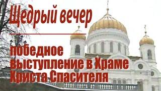 Щедрый вечер в храме Христа Спасителя(Всероссийский хоровой фестиваль, состоявшийся в декабре 2016 г., в храме Христа Спасителя в Москве, собрал..., 2017-01-06T09:25:53.000Z)