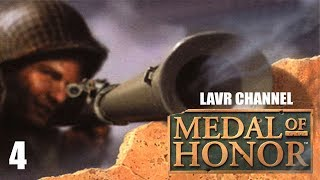 Полное прохождение игры MEDAL OF HONOR\МЕДАЛЬ ЗА ОТВАГУ 1999   часть 4я PS1