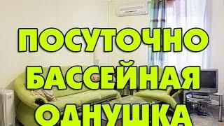 Квартира Аппартаменты посуточно 1 КОМНАТНАЯ КИЕВ Бессарабка Бассейная(, 2016-04-05T08:40:05.000Z)