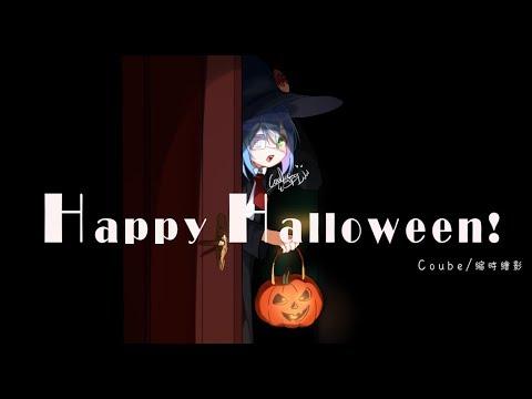 【M.Y. 神戶繪圖】SAI縮時 - 萬聖節Happy Halloween