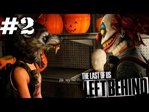 МАГАЗИН ПРИКОЛОВ | The Last Of Us: Left Behind | #2 [PS4]