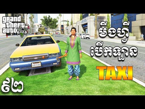 Become a Indian TAXI  Driver in Los Santos|GTA 5 MOD Ep92 Khmer|VPROGAME