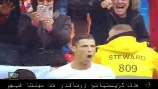 كريستيانو رونالدو افضل 5 اهداف خرافية  2016 ● تعليق عربي ● HD