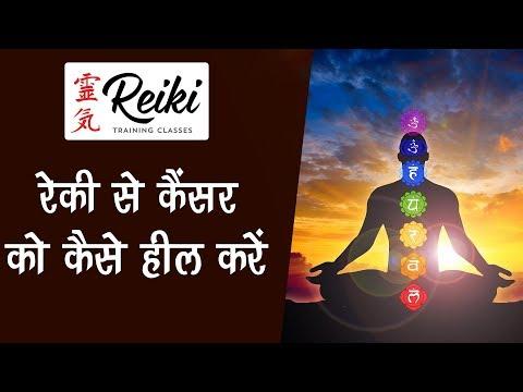 Reiki for cancer treatment  रेकी से कैंसर को कैसे हील करें BY- Satya narayan