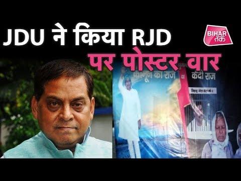 Bihar में संकल्प रैली से पहले JDU ने RJD पर किया Poster War | Bihar Tak
