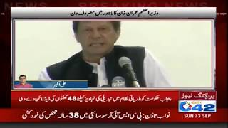 PM Imran Khan's busy day in Lahore   City 42