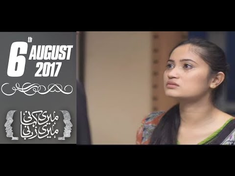 Meri Kahani Meri Zabani - SAMAA TV - 06 Aug 2017