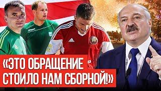 Никто не объяснил почему так произошло Как уничтожили самую успешную футбольную сборную Беларуси