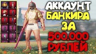 АККАУНТ БАНКИРА ЗА 500.000 РУБЛЕЙ В PUBG MOBILE ! СУПЕР РЕДКИЕ СКИНЫ !