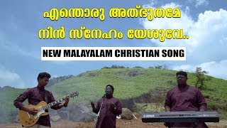 Enthoru Albuthame Nin Sneham | New Malayalam Christian Devotional Song | God Loves You
