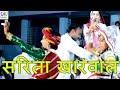 Amalido,naag Lapeta & Mix    2014 Latest Rajasthani Songs    Sarita Kharwal video