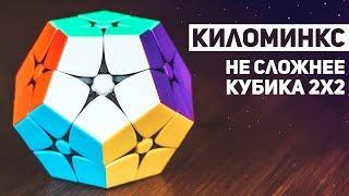 Киломинкс / Не Сложнее Кубика 2х2