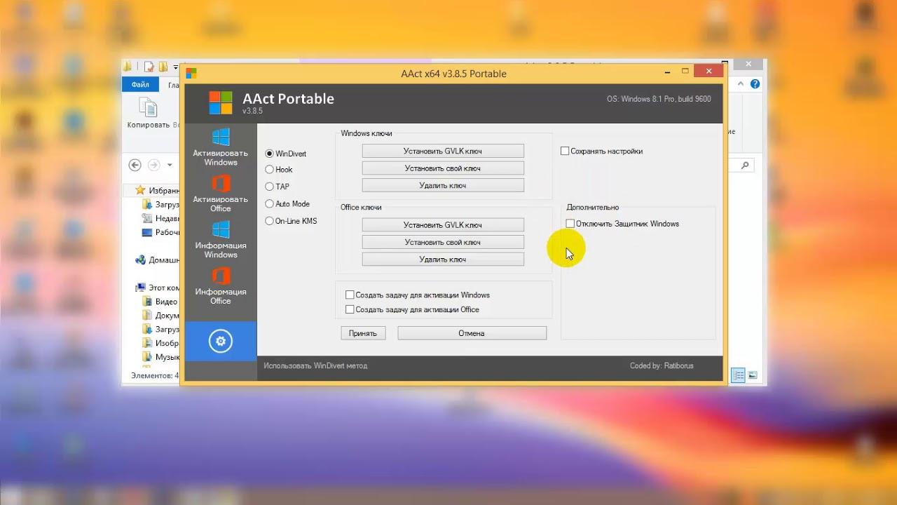 AAct 3 8 5 Активатор Windows 10 Office 2016 - YouTube