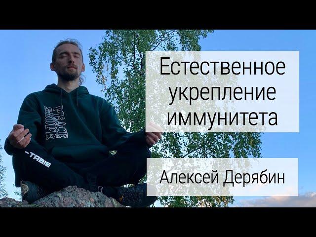 Естественное укрепление иммунитета. Алексей Дерябин.