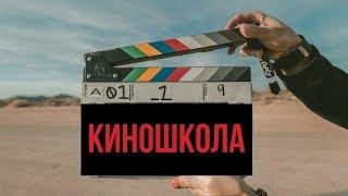 Тур по киношколе