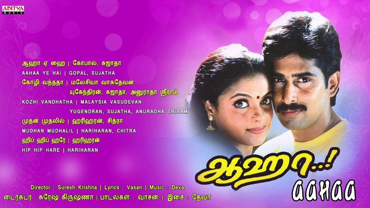 Aaha Full Songs Jukebox || Raghuvaran, Banupriya || Suresh Krishna || Deva