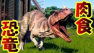 初の大型肉食恐竜を孵化!! リアルすぎる恐竜同士のガチバトルがド迫力だった!! ジュラシックワールド経営ゲーム - Jurassic World Evolution 実況プレイ #2