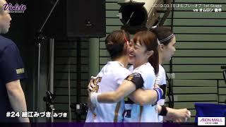 MVI vs オムロン 後半ゴールシーンハイライト 2019.03.15 ☆ANA CUP 第43回日本リーグプレーオフ 1stステージ