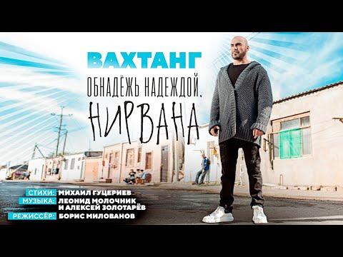 Смотреть клип Вахтанг - Обнадёжь Надеждой, Нирвана