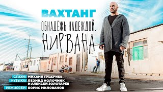 Вахтанг — «Обнадёжь надеждой, нирвана» (Official Video)