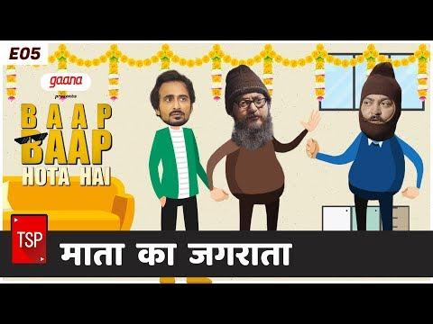 TSP's Baap Baap Hota Hai - माता का जगराता - Navratri Special