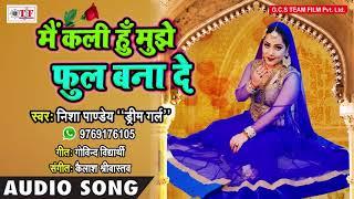 Nisha Pandey का नया मुजरा गीत #Mai Kali Hu Mujhe Ful Bana De ~ Latest Song 2018 ~ Dil Ka Mamla Hai