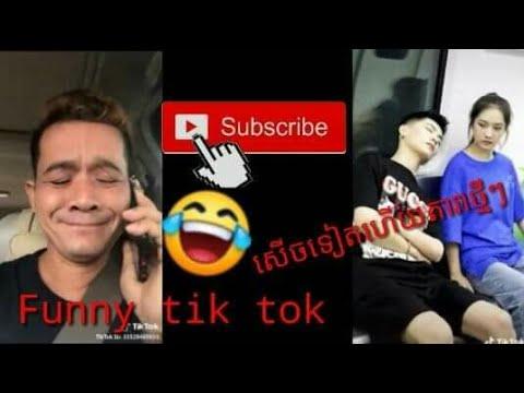 តិកតុក//tik Tok 2019//funny Tik Tok // Tik Tok Bory