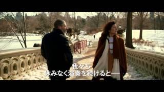 映画「25年目の弦楽四重奏」劇場予告編