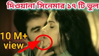 Deewana movie mistakes। Bengali movie mistake। ।RedCard Bengal।2018