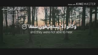 صوت جميل للقارئ عبد الرحمن مسعد   سورة الكهف
