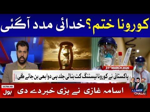 Babar Dogar Latest Talk Shows and Vlogs Videos