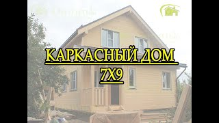 Обзор каркасного дома размером 7х9     СК Дачник