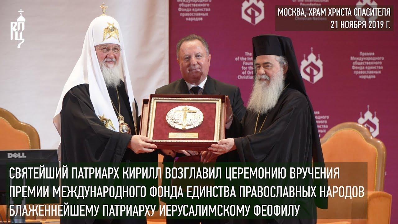 Состоялось вручение премии Международного фонда единства православных народов