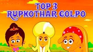 Top 3 Bangla Fairy Tales   Rupkothar Golpo রুপকথার গল্প   Aladdin, Sleeping Beauty, Rapunzel   Golpo